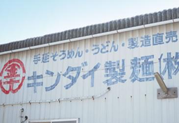 キンダイ製麺株式会社